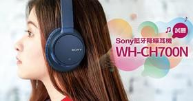 Sony WH-CH700N 人工智能藍牙降噪耳機試聽:超長電池續航力享受連續 35 小時不被干擾的音樂時光!