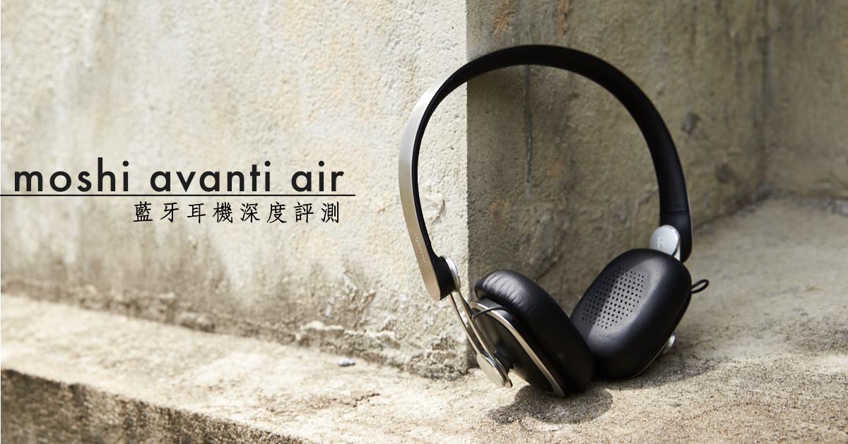 Moshi Avanti Air藍牙耳機:搭載高解析XR40釹磁單體、27小時超長續航,時尚好聲登場
