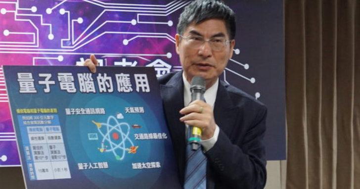 年投入 7 千萬,科技部宣布量子電腦研發專案