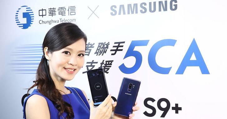 5CA 要來了!中華電信加 Samsung Galaxy S9 / S9+,下載速度達 900Mbps