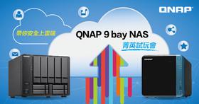 【得獎名單公佈】安全飛上雲端去!最新 QNAP 9 bay NAS 工作、影音最可靠的個人雲,快來擴充你的智慧生活!限額10位火力招募中