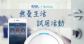 【得獎名單公佈】無憂無慮,試用活動!EQL 邀請你來體驗:最經濟實惠的科技居家生活!限額18名強力招募中