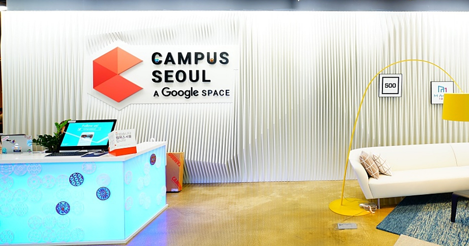 看看 Google 怎麼培養開發者們:直擊亞洲首座創業學校 Campus Seoul