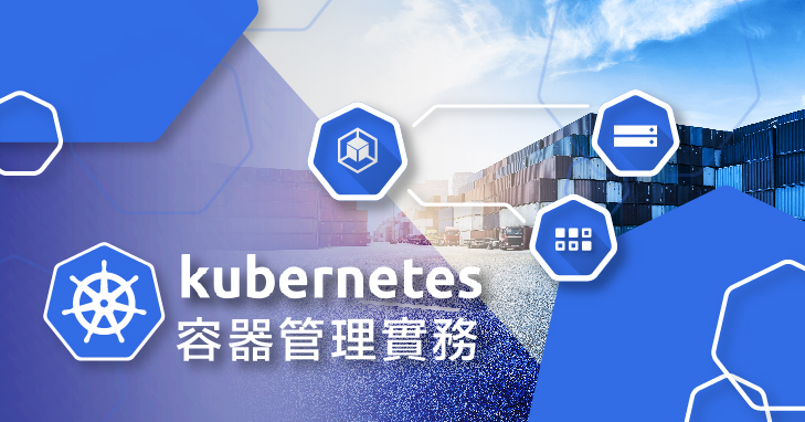 【課程】Kubernetes(K8S)實戰班,容器編排管理絕佳工具,理論實作並重,有效打造企業級 DevOps 環境