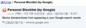 Personal Blocklist ,按一下把垃圾網站關廁所