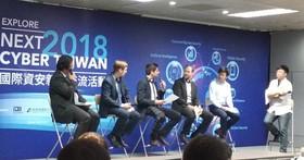 國際資安新創交流活動,讓台灣與世界共同抵禦網路威脅