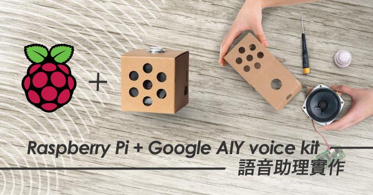 【課程】Raspberry Pi 3+Google AIY Voice Kit 實作,打造智慧語音助理,學習自然語言理解