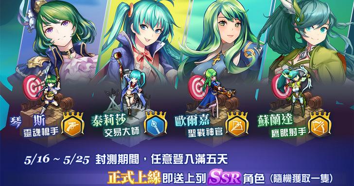 《天使帝國 蕾絲幻想》女神系回合戰爭RPG,最終Android刪檔封閉測試展開