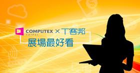 2018 Computex 科技趨勢金探子 一起尋找展場最好看
