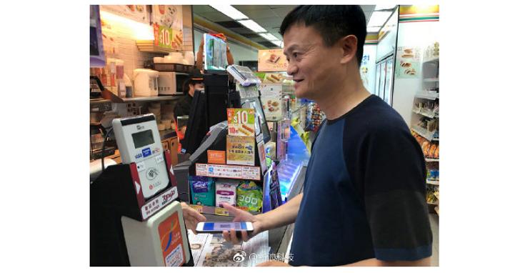 網友見到馬雲在香港便利商店用支付寶買報紙,討論他用的到底是哪一代iPhone?