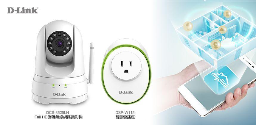 支援雲端錄影!D-Link 無線網路攝影機 DCS-8525LH 搭載全新 mydlink app 重磅上市