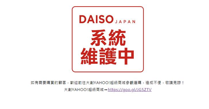 大創百貨DAISO台灣官網突然反白,顯示系統維護中