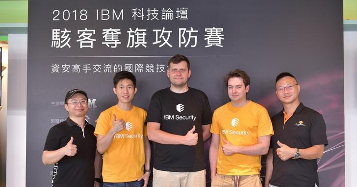 IBM「駭客奪旗攻防賽」首次在台開戰,打造資安人才交流平台
