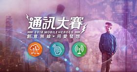 2018通訊大賽徵各路英雄組隊參賽,一起用新技術、新創意打造聯網時代的創新應用