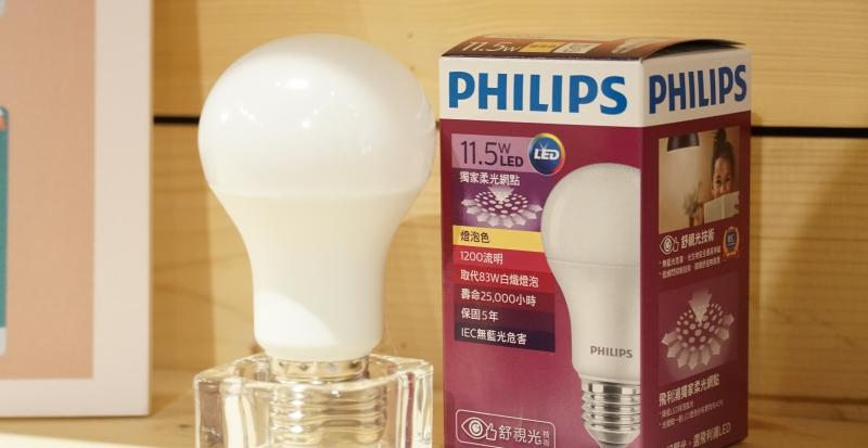 飛利浦推出無藍光燈具,從生活空間降低藍光對眼睛傷害