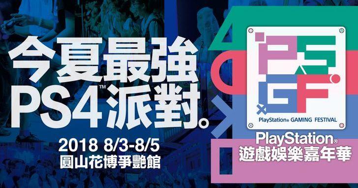 PlayStation 遊戲娛樂嘉年華將於圓山花博爭艷館登場,期間舉辦台灣首次大型 BYOP 及台灣最速魔物獵人決戰