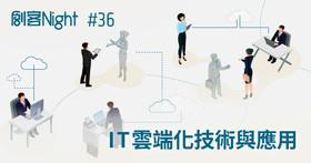 【講座】IT雲端化的技術與應用:雲端網路管理平台技術實務與AWS容器服務Elastic Container Service