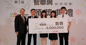 第一屆龍騰微笑智聯網創業競賽頒獎,食安、醫療生技、環保為關注重點