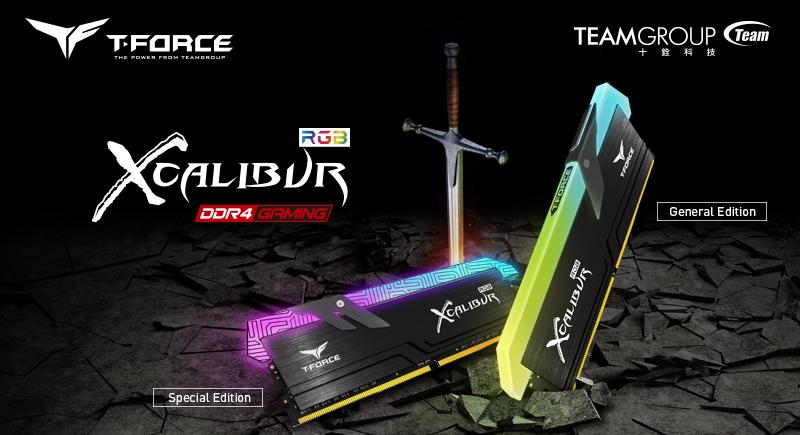 王者之劍 所向披靡 十銓科技發表最新電競發光記憶體 T-FORCE XCALIBUR