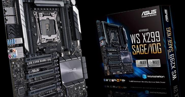 為 22 核心處理器暖身?Asus 小改版推出 WS X299 SAGE/10G 主機板