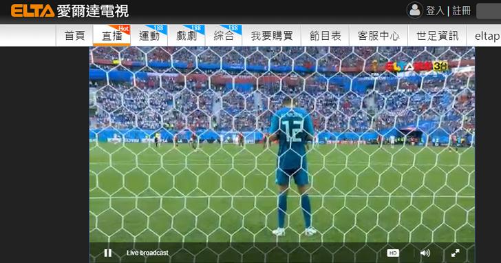 手機、電腦 免費看正版世足直播!愛爾達開放免登錄即可觀賞2018世界盃足球賽