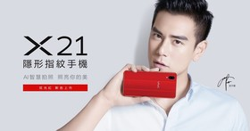 首款隱形指紋手機vivo X21 「炫光紅」新色耀眼登場