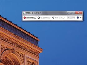 Windows7有問題?利用PSR記錄問題來求救