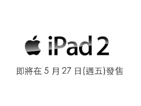 iPad 2 台灣首賣,於5月27日正式發售