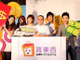 udn買東西購物中心 5月24日強勢開站