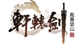 年度最受期待的新國風RPG《軒轅劍龍舞雲山》,遊戲背景故事主角搶先看