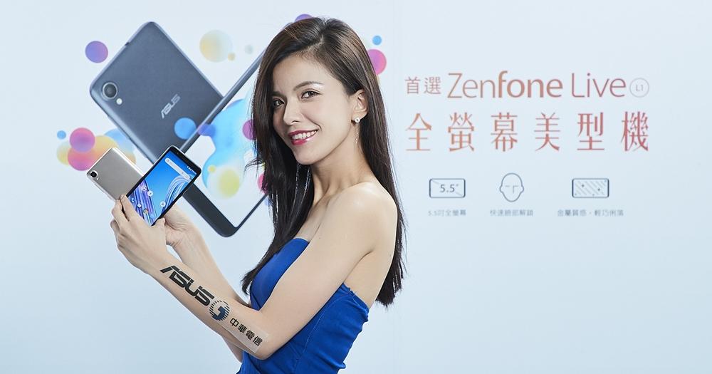 鎖定 3G 換 4G 用戶,售價免四千元的 ASUS ZenFone Live(L1)超平價上市
