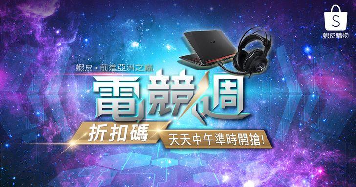 蝦皮攜手 MAD、M17 推「蝦皮電競週」,應援台灣代表隊決戰亞洲對抗賽