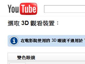 Youtube 開始支援3D Vision,自家的Chrome看不到?