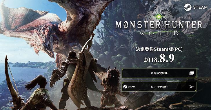《魔物獵人:世界》PC 版狩獵解禁!完整繁體中文支援,8 月 9 日正式上市