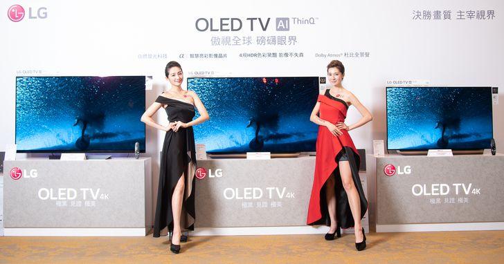 LG OLED TV 電視全系列新品上市,搭載最新 α9 智慧亮彩晶片,支援四規 HDR 及 HFR 高速動態技術