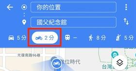 不再誤闖快速道路!Google Maps推出機車導航,但iOS用戶還得等等