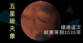 火星大衝、火星大接近 2018 台灣地區完整攻略,難得一見的火星大接近,錯過再等17年