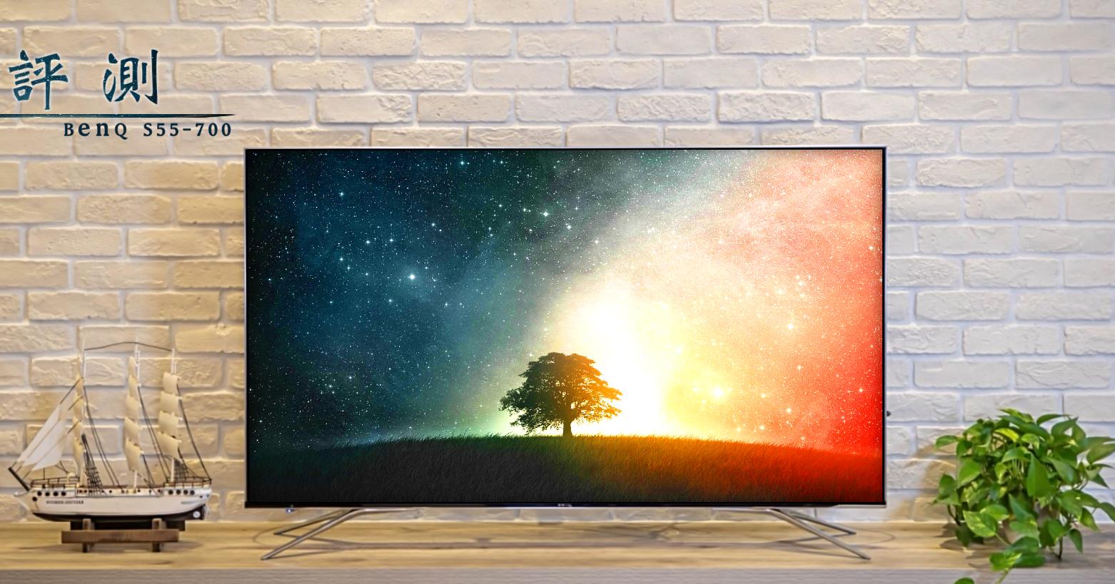 編輯評測:BenQ S55-700 4K HDR廣色域電視,是55吋電視裡非常推薦的機種之一