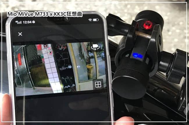 [心得] [開箱] Mio Mivue M733 WIFI 機車行車記錄器,機車族必備裝備!WIFI可即時備份影像