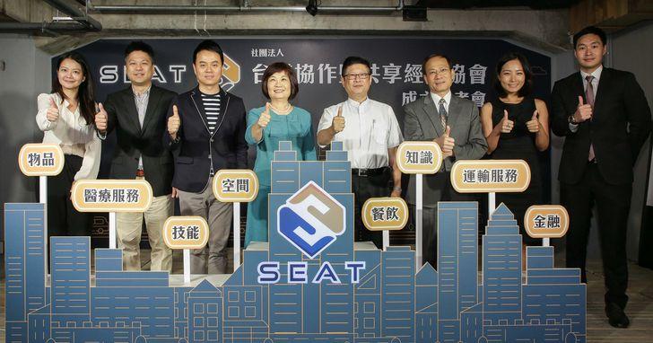 集結國內外共享經濟龍頭,「台灣協作暨共享經濟協會」成立