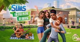 EA《模擬市民手機版》開放Android預先註冊,建造完美家園、一同遊戲人生