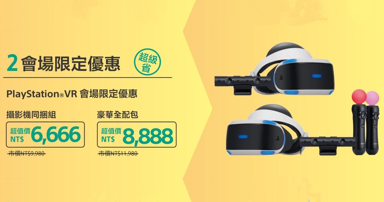 是不是該入手了!PS VR 攝影機同捆組降價3000元、只要 6,666 元就可入手,PSGF 限定開賣