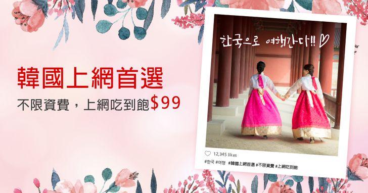 國人「韓流」熱度不減,遠傳韓國原號漫遊$99強勢回歸