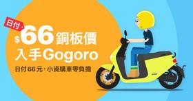 回敬光陽 99 元月租優惠,Gogoro 推出日付 66 元新購車方案