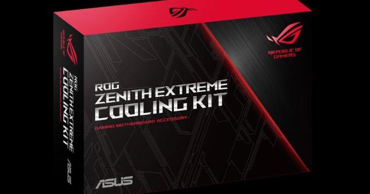 為第二代 Ryzen Threadripper 極限超頻做好準備,Asus 推出 Cooling Kit 冷卻套件