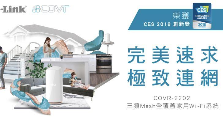 D-Link推出新一代三頻Mesh全覆蓋WiFi家用系統,COVR-2202在台上市