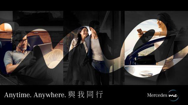 台灣賓士發表「Mercedes me」三大服務優先登台,數位聯網生活即將實現