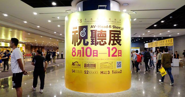 可能是最平易近人的高階音響展,2018 香港高級視聽展半日快速巡禮