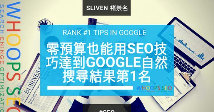 零預算也能用SEO技巧達到Google自然搜尋結果第1名