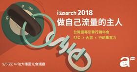 零經驗、低資本如何從搜尋行銷走出轉型突破之路?「2018 iSearch搜尋行銷年會」權威視角與實戰經驗分享